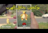 لعبة pokemon go